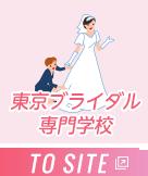 Tokyo wedding technical school