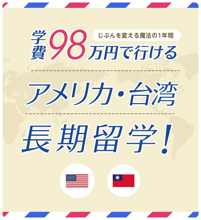 The United States, long-term studying abroad to be able to go for for school expenses 980,000 yen in Taiwan!