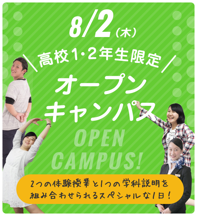 Let's go to open campus!
