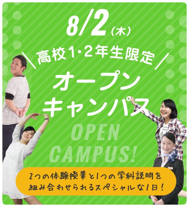 오픈 캠퍼스에 가자!