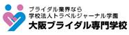 大阪新娘专科学校