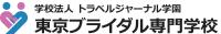 東京新娘專科學校