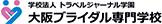 大阪新娘專科學校
