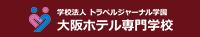大阪飯店專科學校