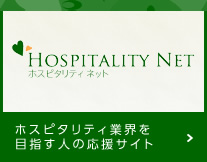 Support site of person toward the hospitality net hospitality industry